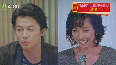 Image result for 吹石一恵 福山雅治 結婚