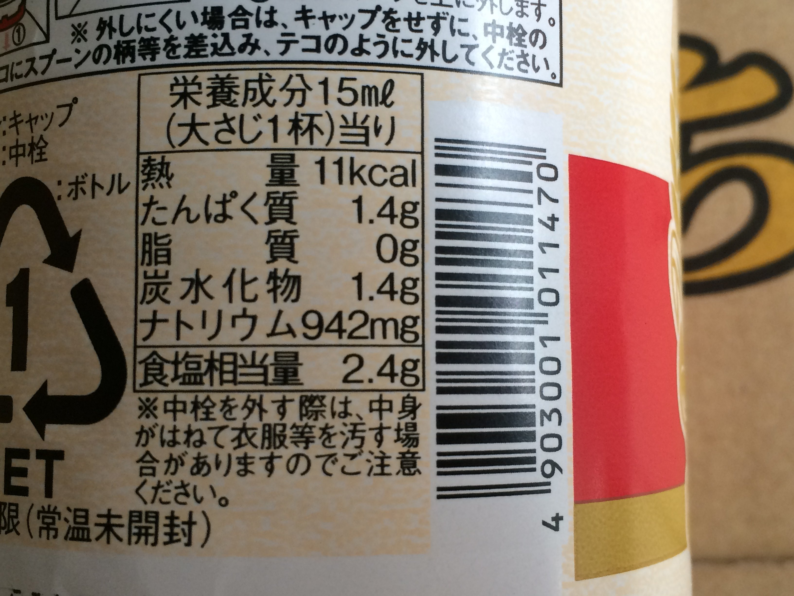 soy sauce that is indispensable for both cooking and dining i spend quite a lot of it 20150622 074352209 iOS - 料理にも食卓にも欠かせない醤油。結構使うけどどれくらいが致死量なの?