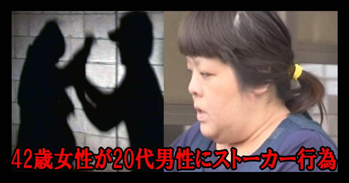 stalking.jpg?resize=1200,630 - 【恐怖】42歳女性が20代男性にストーカー行為で2度目の逮捕。