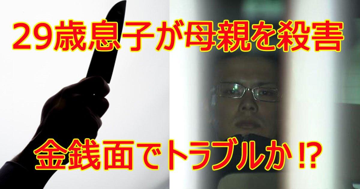 suzukiyuri.jpg?resize=1200,630 - 母親の首を絞めて殺害!29歳息子の鈴木悠里容疑者を逮捕
