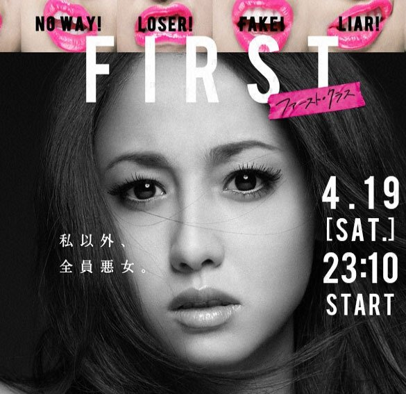 Image result for ファーストクラス 第一話