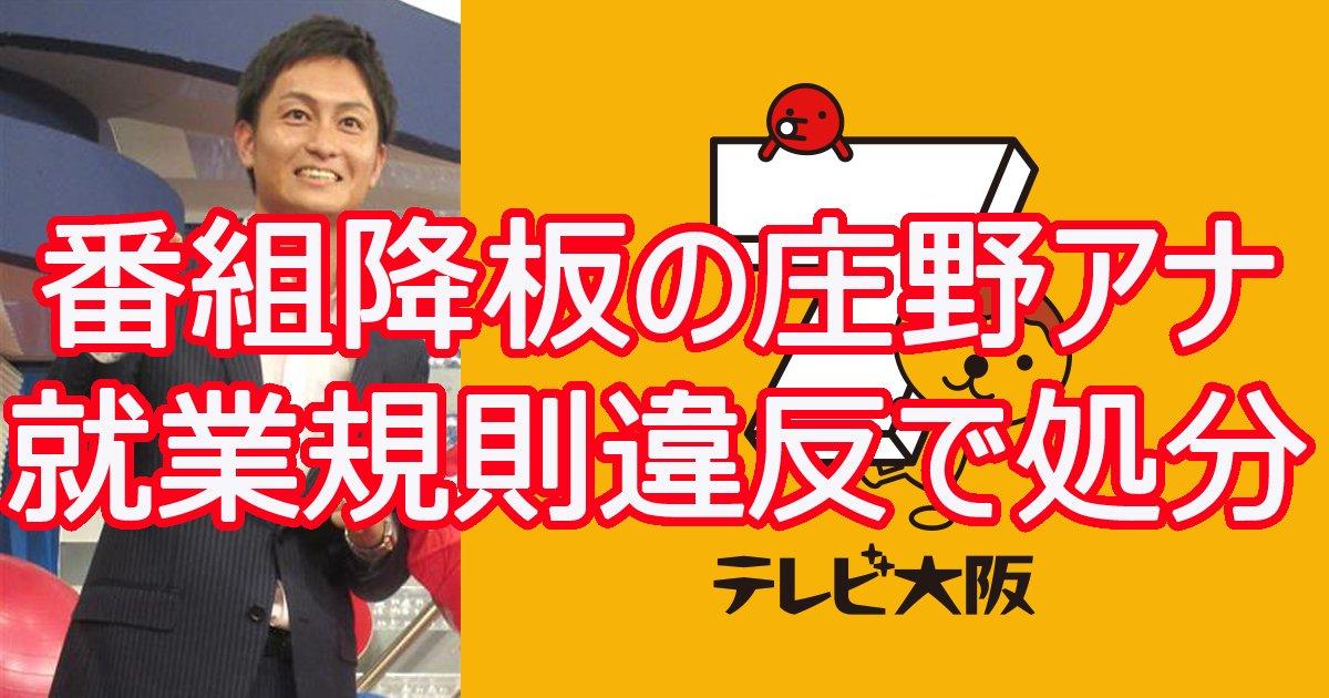 syounoana - テレビ大阪の庄野アナに就業規則違反の疑い⁉