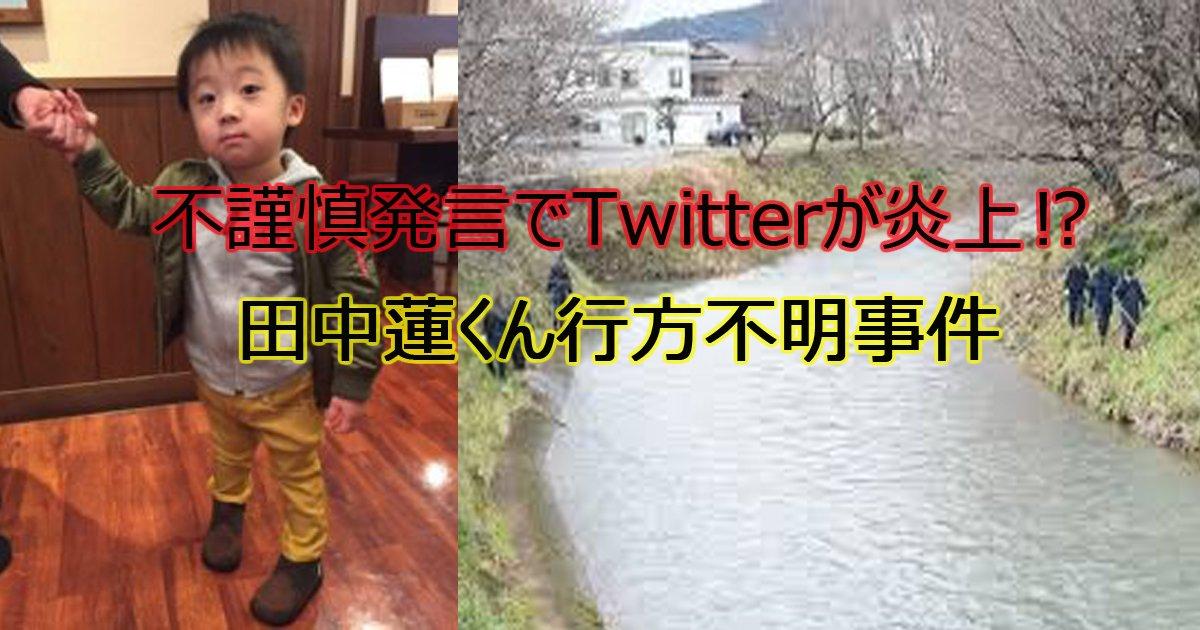 tanakaren 2.jpg?resize=1200,630 - 母親のTwitterが炎上?田中蓮くん行方不明事件