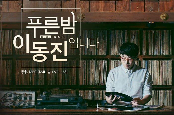 MBC FM4U '푸른밤 이동진입니다'