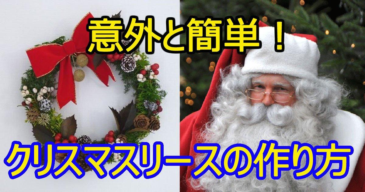 tedukuriri su.jpg?resize=1200,630 - クリスマスの準備をしよう!手作りリースの作り方まとめ
