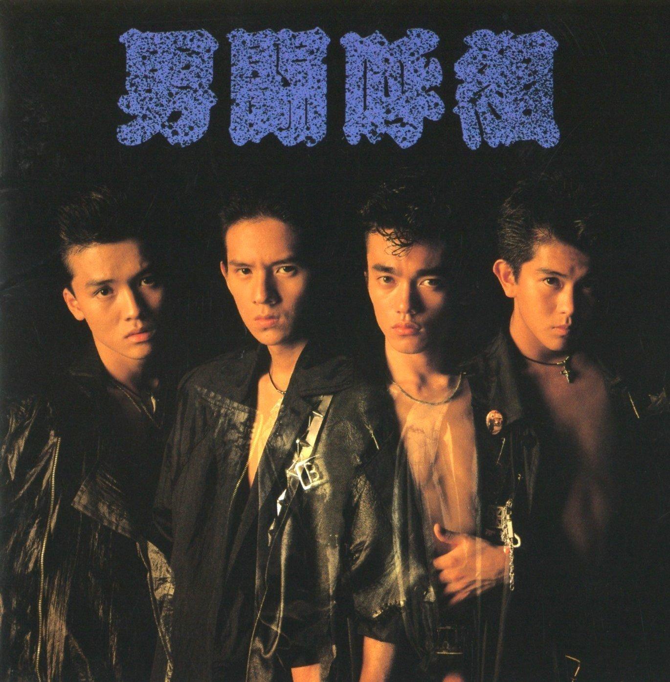 Image result for 男組 成田昭次