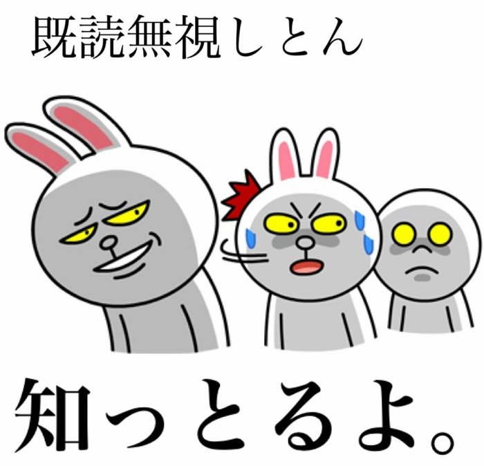 Image result for 既読スルー