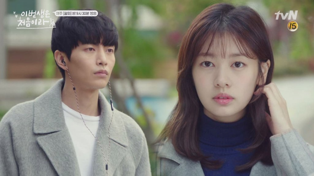 tvN '이번생은 처음이라'