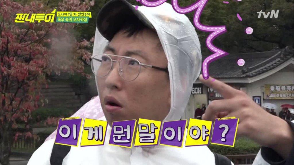tvN '짠내투어'