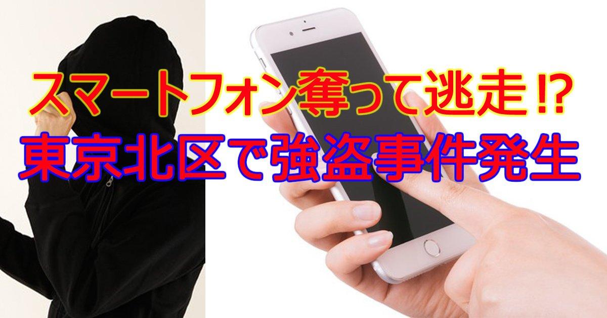 tokyokitaku - 帰宅中の女性が強盗被害に!刃物を持って脅す