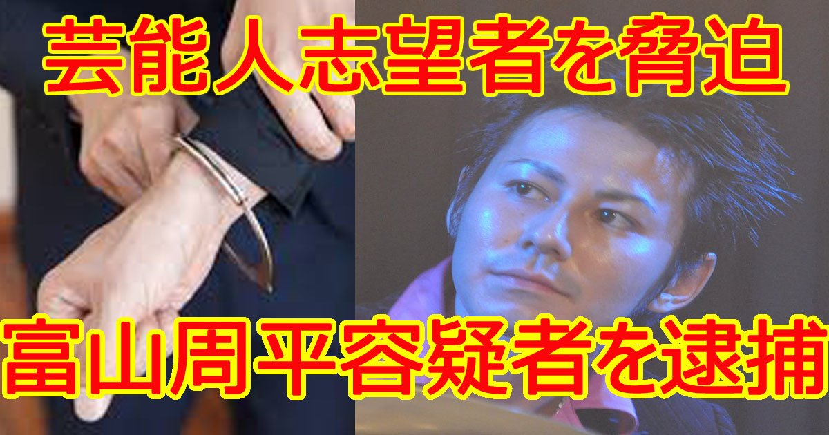 tomiyamasyuhei.jpg?resize=1200,630 - 富山周平を逮捕!芸能人志望の女性に「殺す」と脅迫