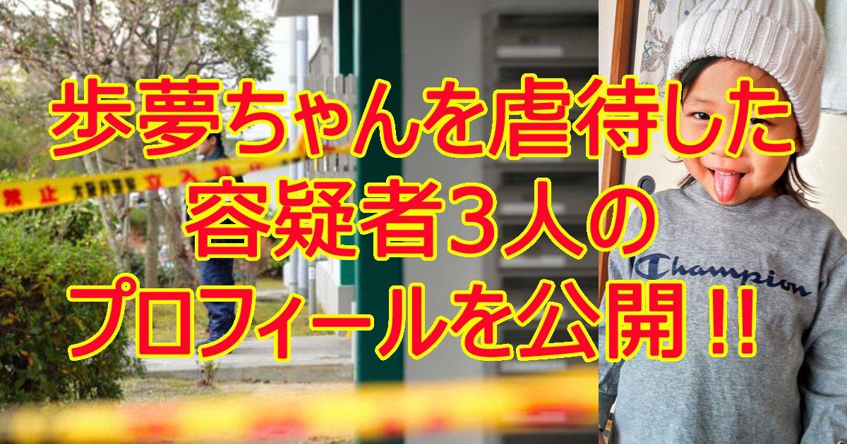 tsutsuiayumu.jpg?resize=1200,630 - 歩夢ちゃんを虐待し殺害した3人の容疑者について身元判明⁉