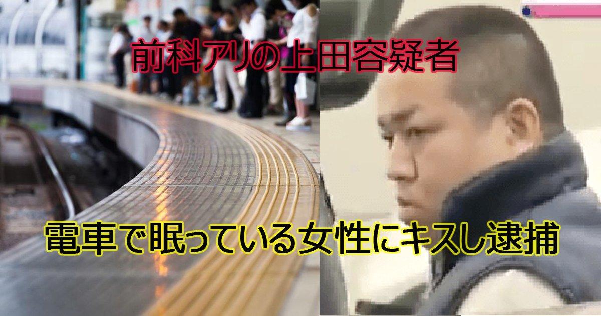 ueda.jpg?resize=1200,630 - 上田高裕容疑者には前科があった!電車内で眠っていた女性にキスして逮捕