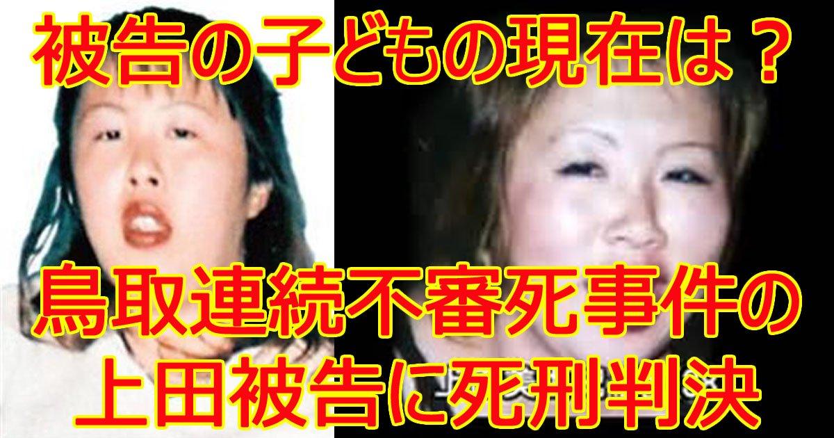uedamiyuki.jpg?resize=1200,630 - 鳥取連続不審死事件の上田美由紀被告に死刑判決