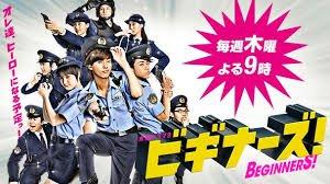 untitled.png?resize=1200,630 - 藤ヶ谷太輔の初主演ドラマ「ビギナーズ!」ってどんな作品?