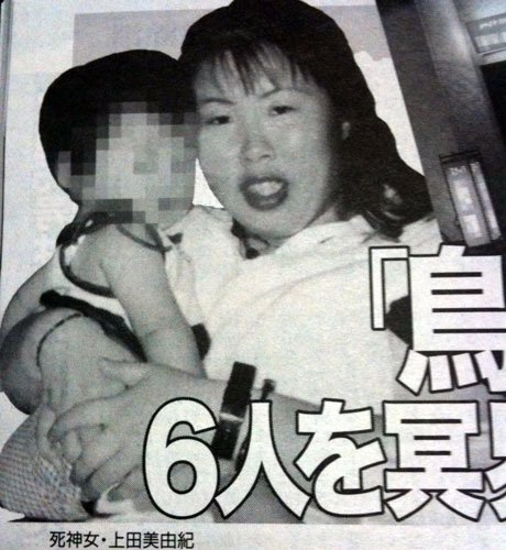 utada miyukis death sentence for tottori continuous suspicious death case  03111 , 鳥取連続不審死