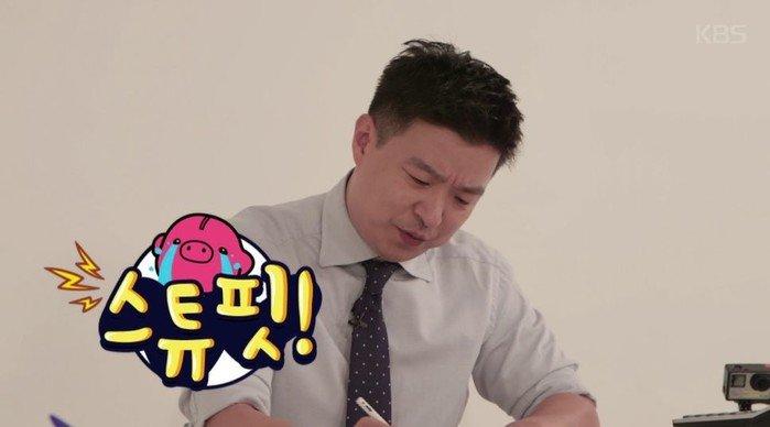 KBS2 '김생민의 영수증'