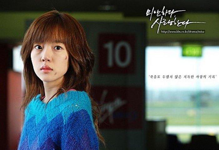KBS '미안하다 사랑한다'