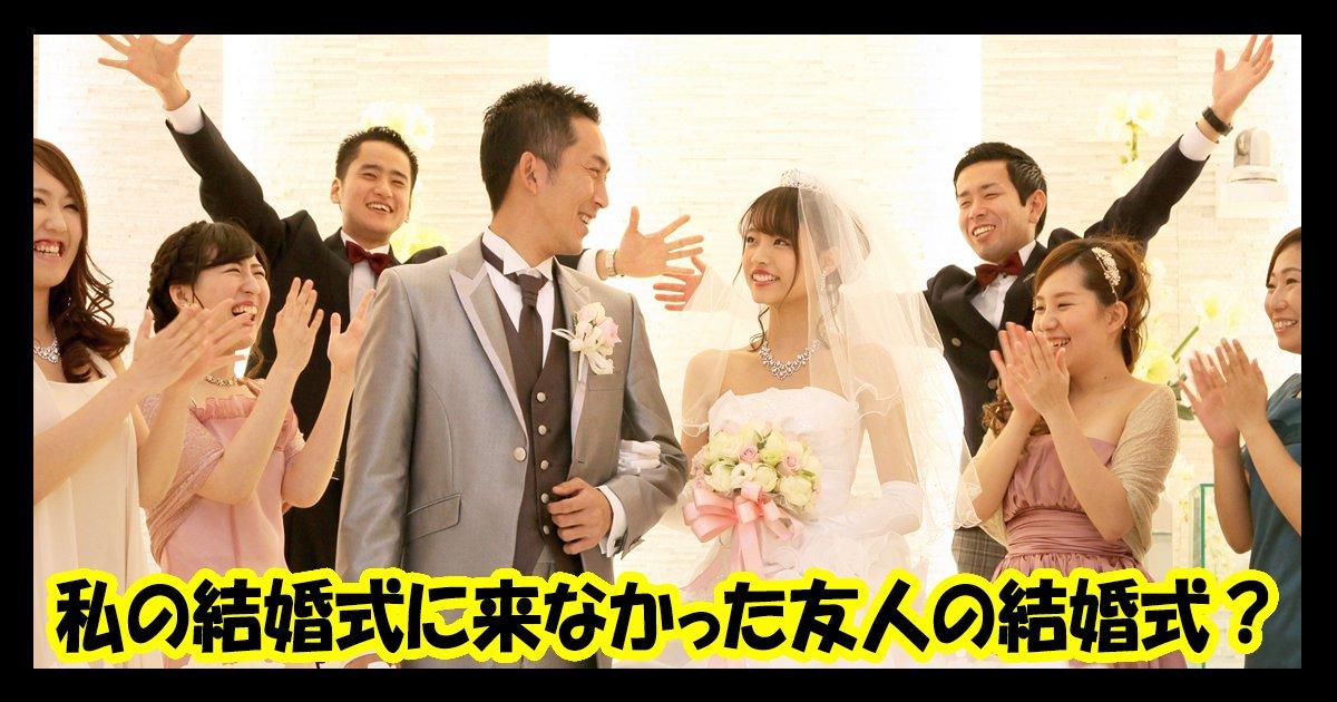 wedding.jpg?resize=1200,630 - 私の結婚式をドタキャンして来なかった友人の式に行くか悩んでいます。