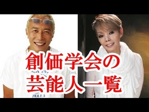 what is an entertainer who is a member of soka gakkai hqdefault.jpg?resize=412,232 - 創価学会の会員である芸能人は?
