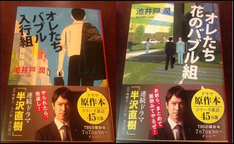 Image result for 半沢直樹 ロスジェネの逆襲