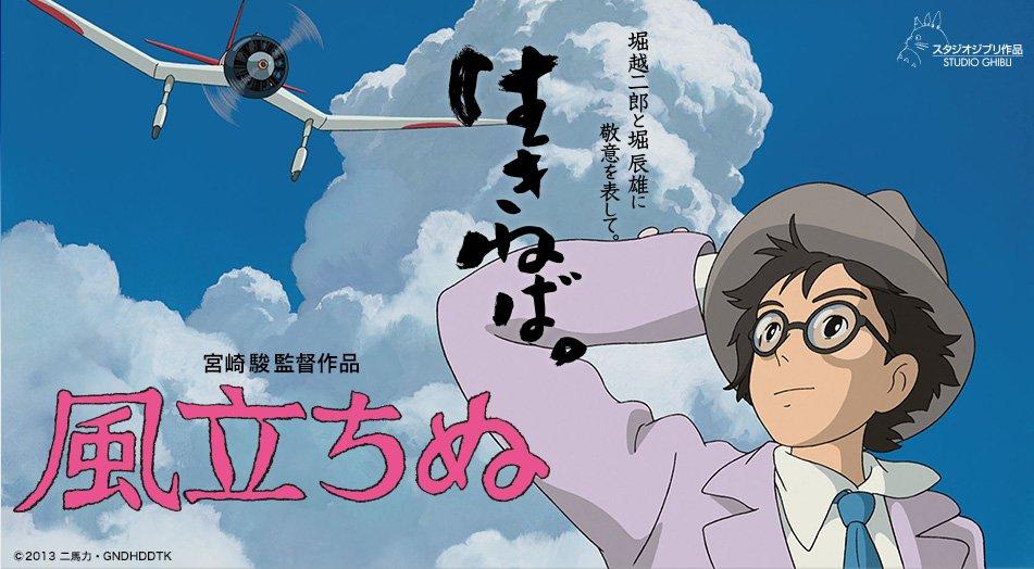 Image result for 風立ちぬ