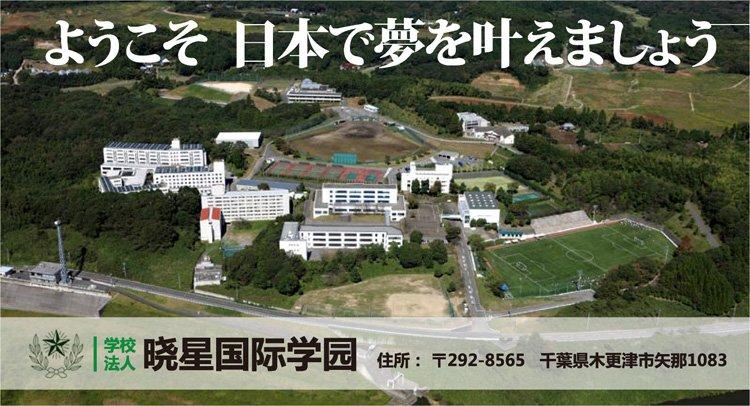 暁星国際学園에 대한 이미지 검색결과