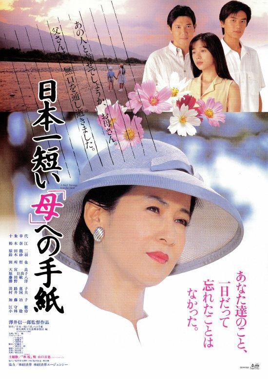裕木奈江 日本一短い母への手紙에 대한 이미지 검색결과