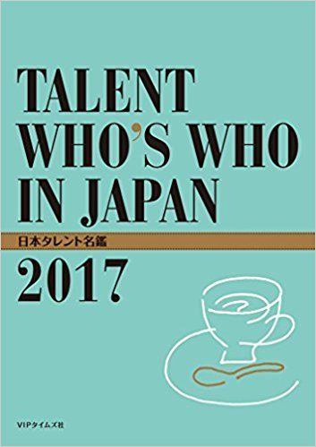Image result for 日本タレント名鑑