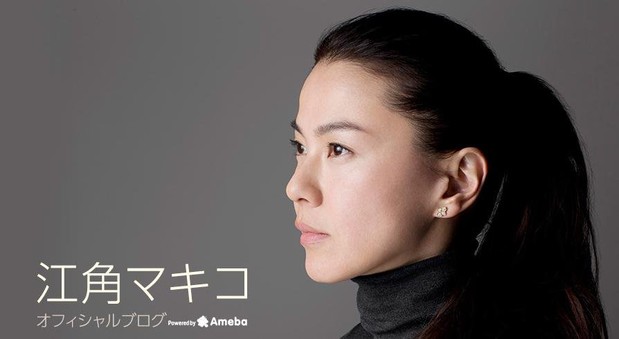 Image result for 江角マキコ