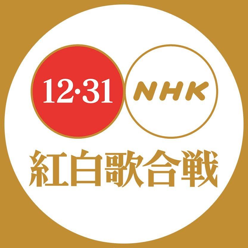 Image result for 紅白歌合戦