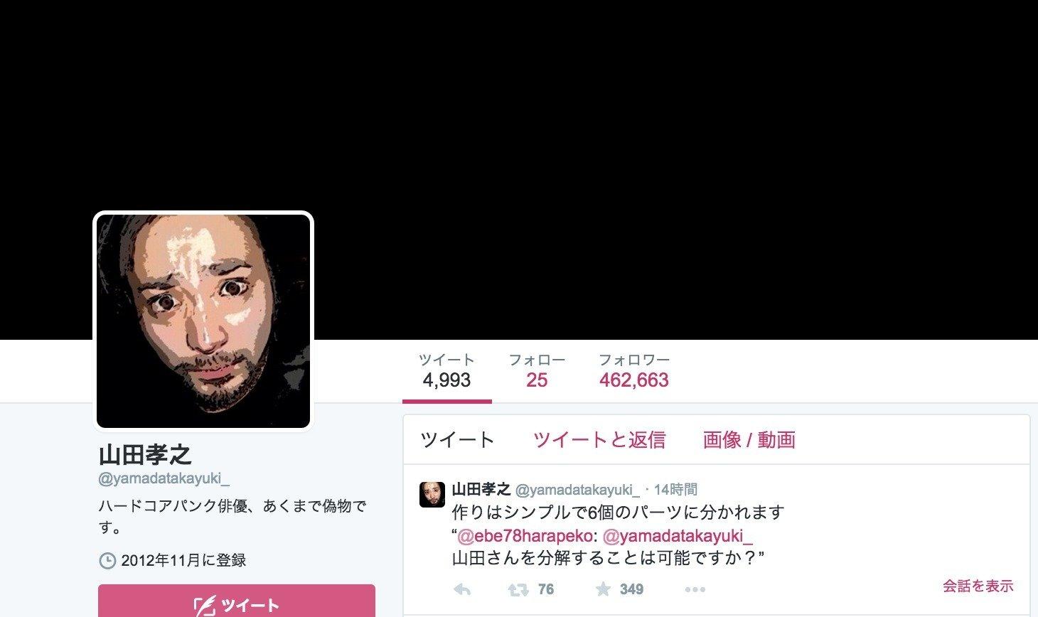 山田孝之 Twitter에 대한 이미지 검색결과