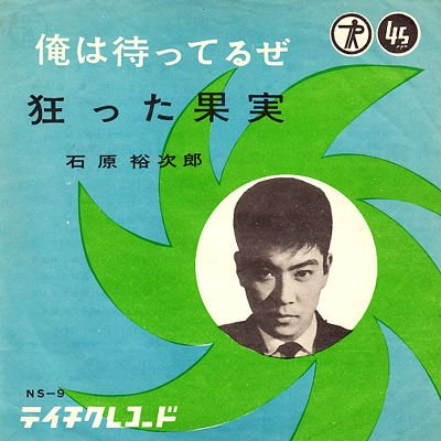 Image result for 石原裕次郎 狂った果実