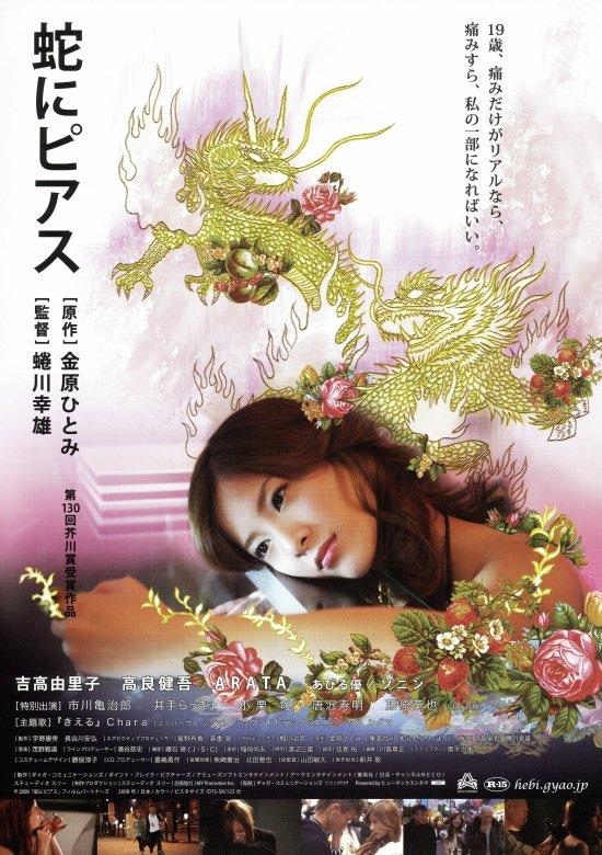 吉高由里子 蛇のピアス에 대한 이미지 검색결과
