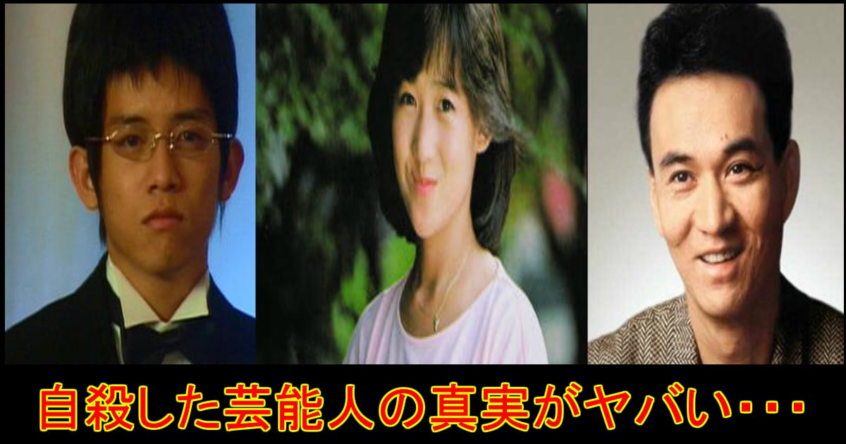 した 芸能人 自殺 自殺した女性芸能人たち…岡田有希子、日テレアナ、可愛かずみ…彼女たちが命を絶った理由