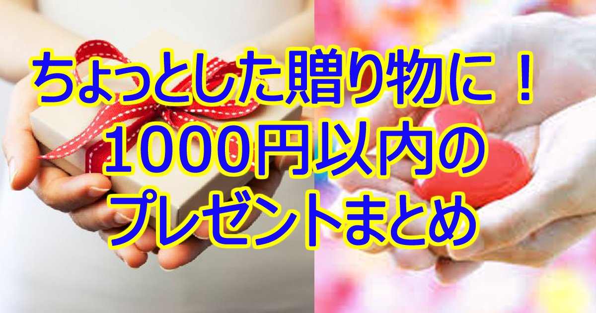 1000present - ちょっとした贈り物にぴったり!1000円以内のプレゼントまとめ