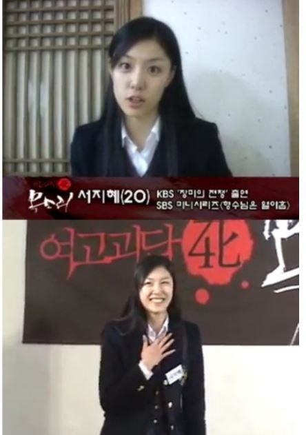 '여고괴담4-목소리' 오디션 영상 캡처