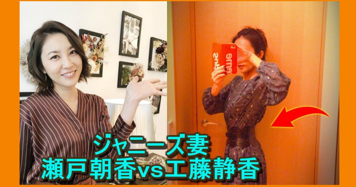 110 - ジャニーズ妻・工藤静香VS瀬戸朝香の対極