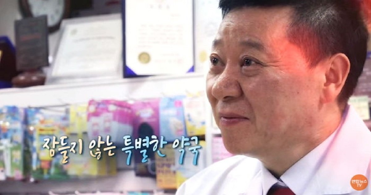 111 2 - 약국에서 쪽잠 자며 '24시간' 문 열어두는 약사 (영상)