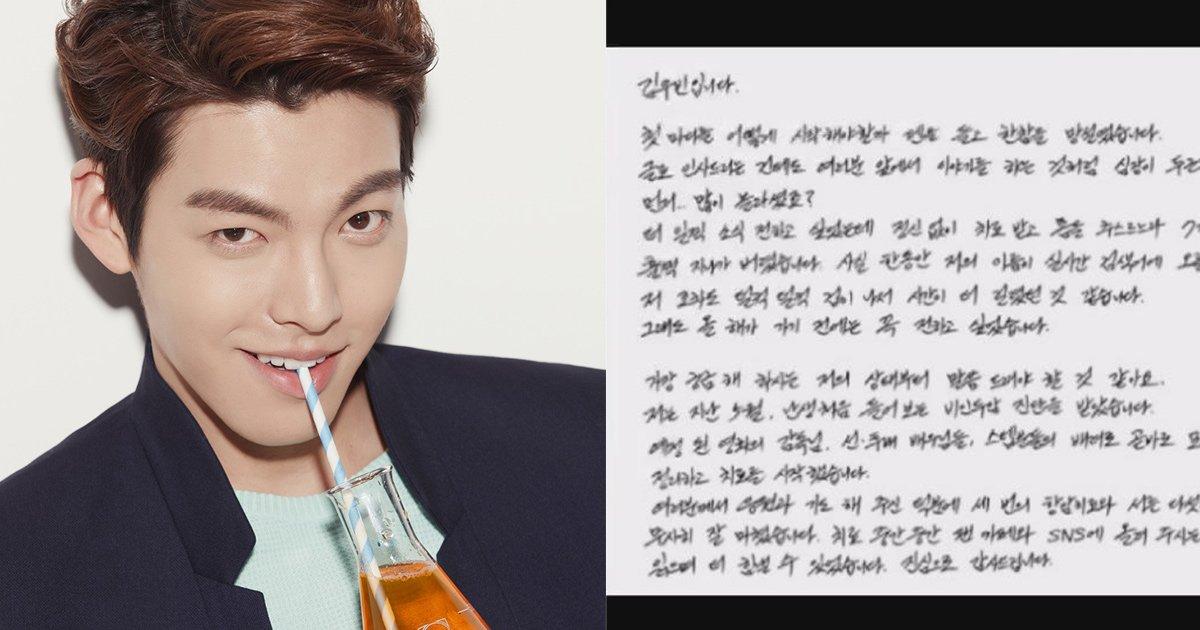 1111 - 김우빈, 팬카페에 '비인두암' 회복 상태 전해