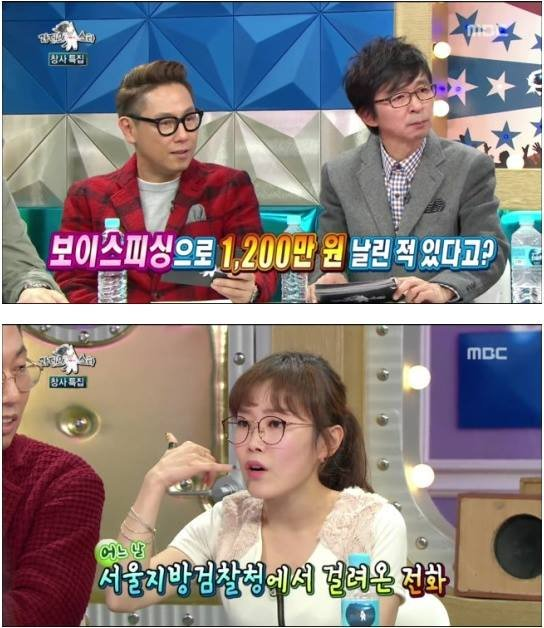 12 million won worth of celebrity by voice phishing 5a54500e65051 - 보이스 피싱으로 '1200만 원' 날린 연예인
