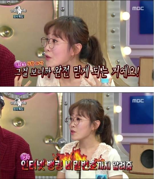 12 million won worth of celebrity by voice phishing 5a54500f6bfa3 - 보이스 피싱으로 '1200만 원' 날린 연예인