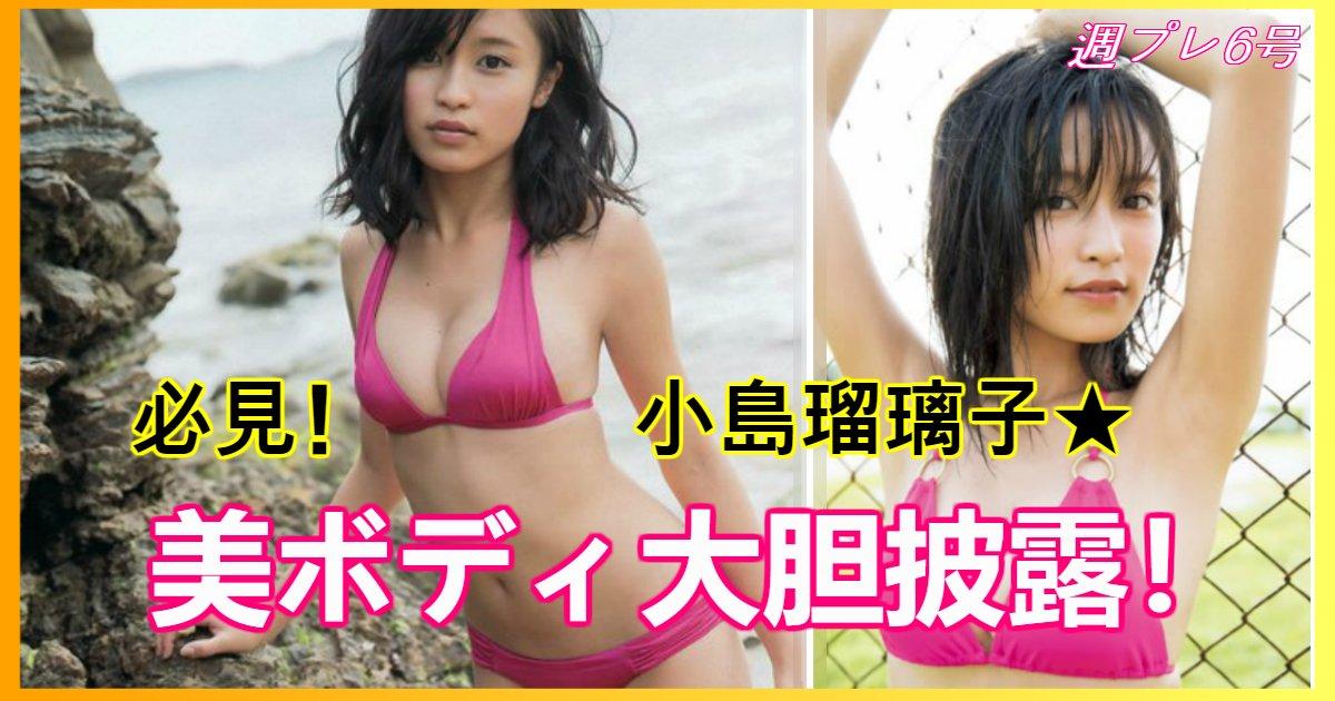 1221.jpg?resize=1200,630 - こじるり小島瑠璃子のセクシー水着姿 美ボディ披露