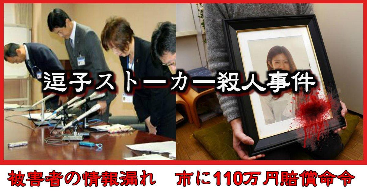 1234 - 逗子ストーカー殺人事件被害者の情報漏れ 市に110万円賠償命令