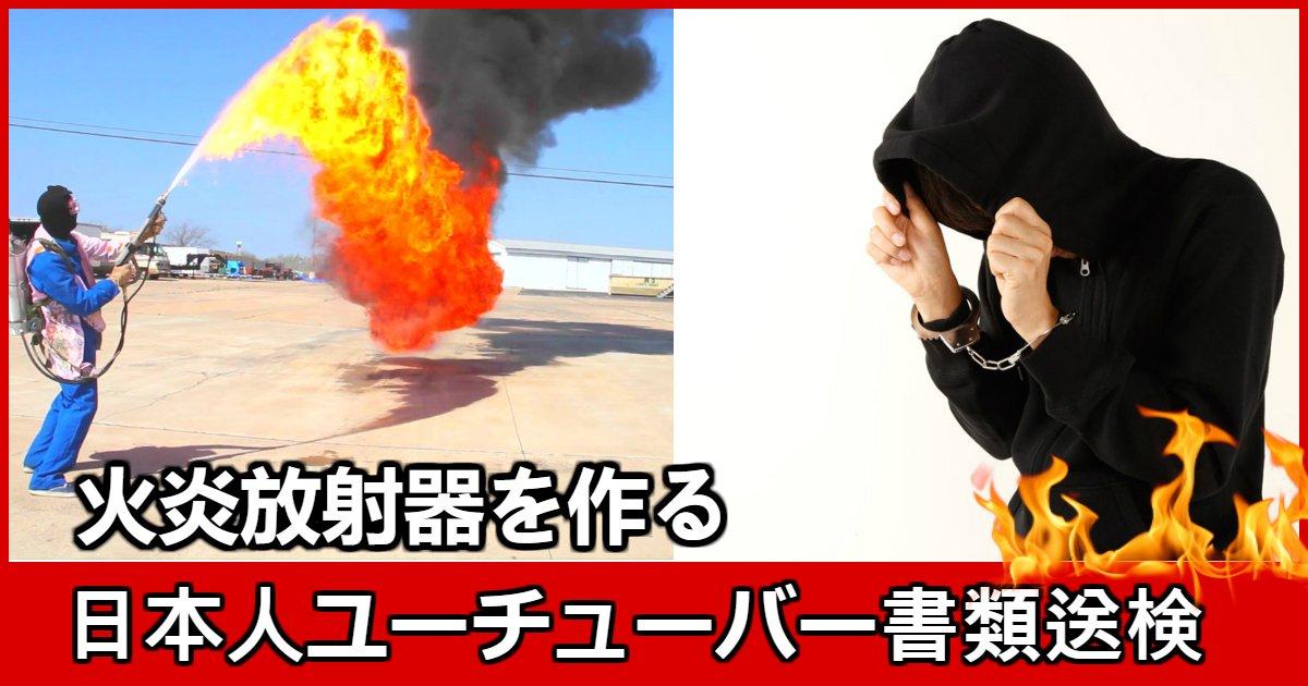 124fire - 日本人ユーチューバー大量逮捕・1人目は書類送検