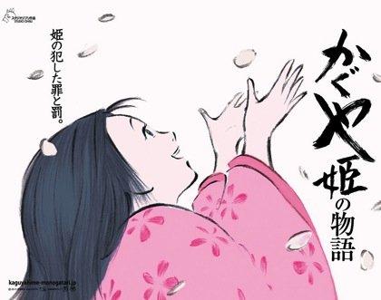 131124 0001.jpg?resize=300,169 - 映画『かぐや姫の物語』のキャッチコピー「姫の犯した罪と罰」はどういう意味?