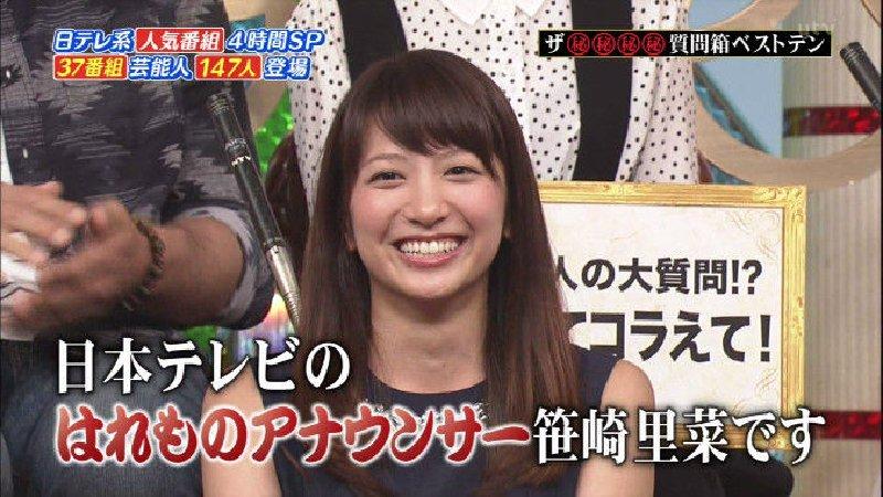 1486 4.jpg?resize=1200,630 - 日テレ女子アナ笹崎里菜の「内定取り消し騒ぎ」はどんな流れだったの?