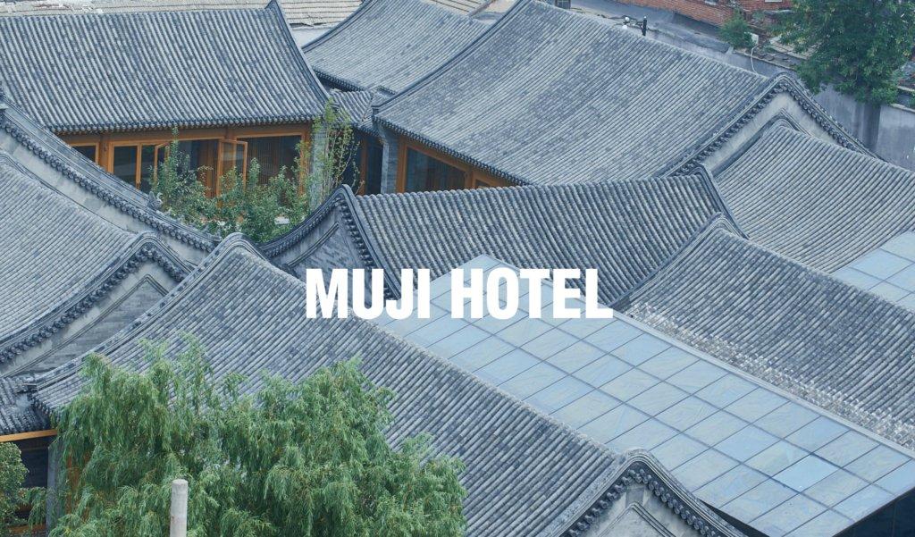 180121 101 - 全球首間MUJI HOTEL開幕,率先帶你探訪內部秘密