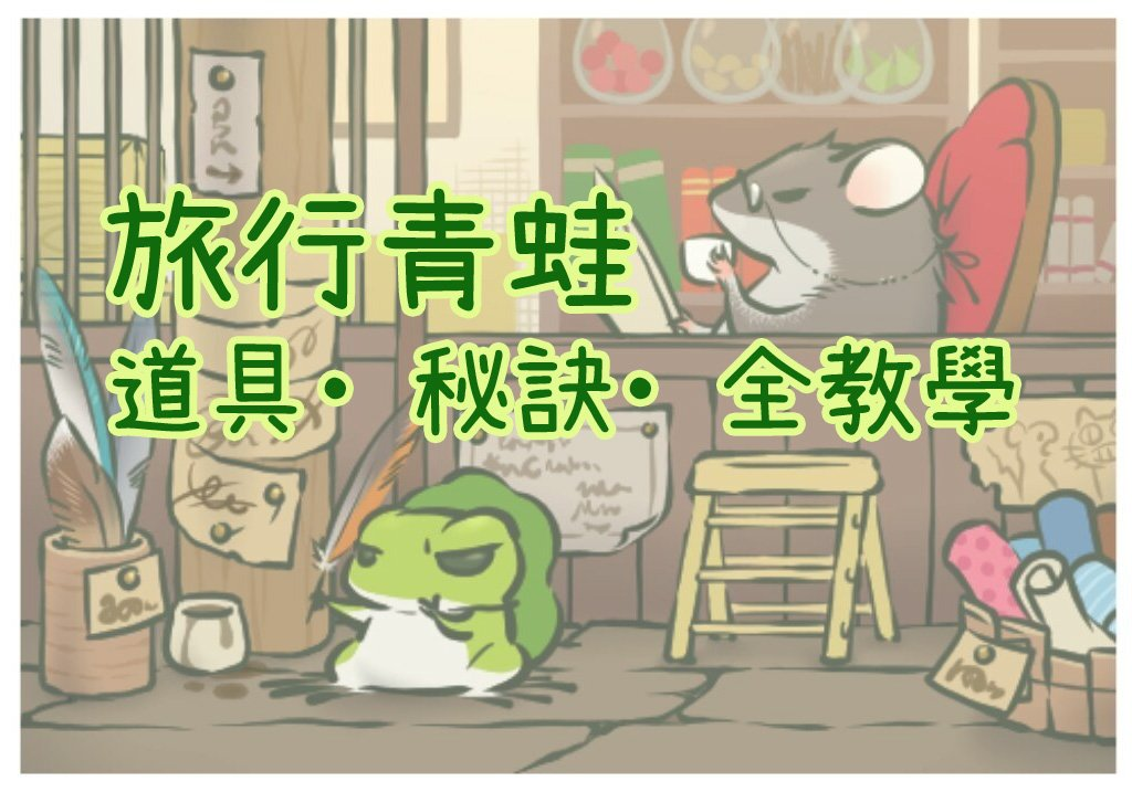 180130 139 1.jpg?resize=300,169 - 我的青蛙怎麼還不回家?「旅行青蛙」道具秘訣大解密