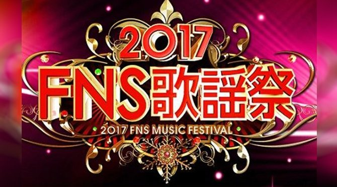 2017_fns-670x372
